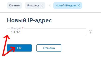 http://forum.ruweb.net/pics/vds/add_ip_isp2.jpg